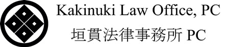 Kakinuki Law Office, PC  垣貫法律事務所 PC